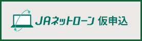 JAネットバンクローン仮申込